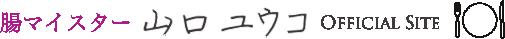 腸マイスター 山口ユウコ Official Site